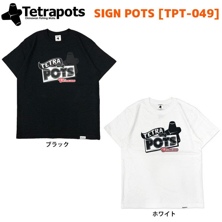 テトラポッツ / Tetrapots SIGN POTS [TPT-049] サインポッツ [1つまでゆうパケット 送料360円対応]  釣り フィッシング アパレル Tシャツ