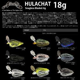[NORIES/ノリーズ] HULACHAT 18g フラチャット18g 釣り チャターベイト ブレードベイト チャター系 チャター