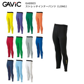 【GAViC(ガビック)】【ストレッチインナーパンツ(LONG)】アンダーウェア GA8903/キッズ ジュニア【ゆうパケット対応】インナー パンツ