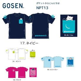 【GOSEN(ゴーセン) 】【テニス・バドミントンウェア】 バドミントン バトミントン NPT13/ユニセックス ポケットからこんにちは Tシャツ【ゆうパケット対応送料無料】