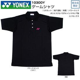 1cb336b2764ac4 【YONEX(ヨネックス) 】【ゲームシャツ】 受注会限定モデル バドミントン バトミントン