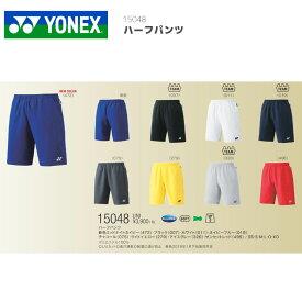 【お取り寄せ可】【一部在庫有り】【YONEX(ヨネックス) 】【ユニハーフパンツ(スリムフィット)】【テニス・バドミントンウェア】 バトミントン 15048 メンズ ユニセックス【ゆうパケット対応送料無料】
