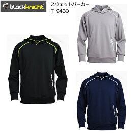 【在庫有り】【BLACK KNIGHT(ブラックナイト) 】【バドミントンウェア】 バドミントン バトミントン T-9430/ユニセックス スウェットパーカー