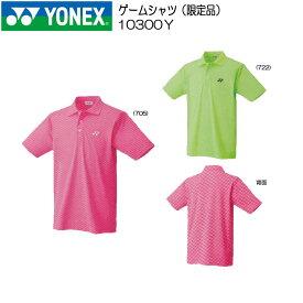 【YONEX(ヨネックス) 】【ゲームシャツ】 受注会限定モデル バドミントン バトミントン ソフトテニス10300Y/ユニセックス【ゆうパケット対応送料無料】