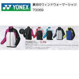ヨネックス 裏地付ウィンドウォーマーシャツ メンズ ユニセックス【70069】