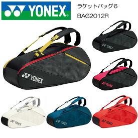 【一部在庫有り】「お取り寄せ可」YONEX(ヨネックス) ラケットバッグ6(リュック付)テニス6本用 BAG2012R