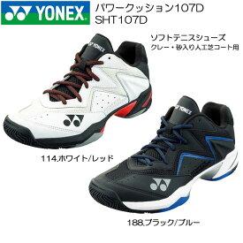 【YONEX ヨネックス】SHT107Dヨネックス パワークッション107D メンズ レディース テニスシューズ【クレー・砂入り人工芝コート用】