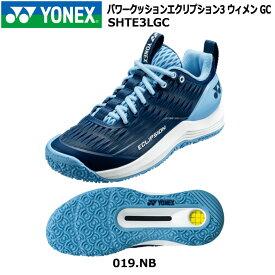 【YONEX(ヨネックス)】【パワークッションエクリプション3 ウィメン GC】SHTE3LGC/レディース ウィメンズ【送料無料】