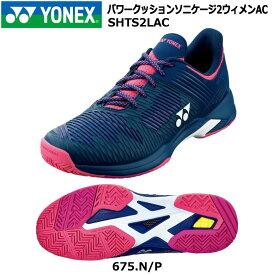 【YONEX】SHTS2LACヨネックス パワークッションソニケージ2ウィメンACレディース ウィメンズ テニスシューズ