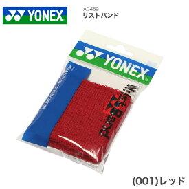 「お取り寄せ商品」【YONEX(ヨネックス)】【バドミントン リストバンド】バトミントン / AC489【ゆうパケット対応可】
