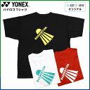 ヨネックス バドミントン Tシャツ 半袖 メンズ レディースセレスポ限定!オリジナルシャトルロゴデザイン☆背中にデザインが入って…
