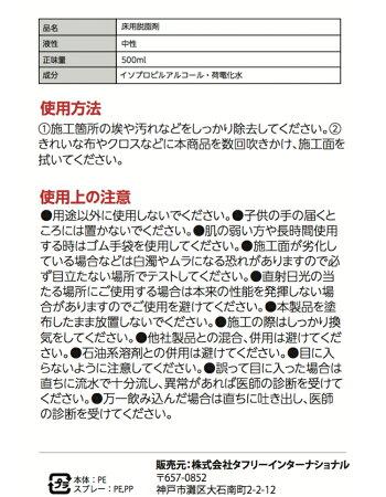 【あす楽】フローリング用脱脂剤500ml