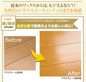 【フローリング用コーティング剤(UV)】グラスヴェールフロアコーティング100ml(約18畳用)フロアコーティング新生活引越しフローリング床掃除大掃除保護ガラスコーティングコーティング剤ワックスフローリングワックス床用