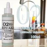 WHOLEHOUSE02水垢取りクリーナー水垢用洗浄剤100ml