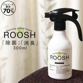 【あす楽】アルコール 除菌スプレー300ml アルコール濃度70vol% 強力ウイルス除菌99.9% 消臭 日本製 アメリカ安全食品認定(GRAS) お子さんやペットに優しい アルコール 除菌スプレー ROOSH 300ml