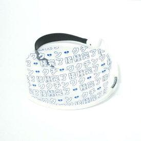 交換フィルム「ワクチン接種済み114」ヘッドセットマスク用 / ハイタイプサイズ(鼻まで覆うサイズ)(マスク本体は別売りです)1枚入りパッケージ。