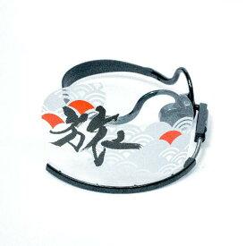 漢字交換フィルム「旅」・ヘッドセットマスク用 ハイタイプ(鼻まで覆うサイズ)(マスク本体は別売りです)1枚入りパッケージ