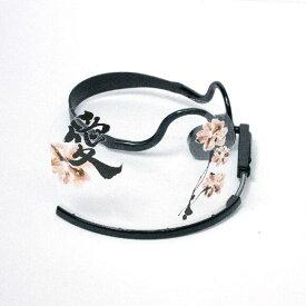 漢字交換フィルム「愛」・ヘッドセットマスク用 ハイタイプ(鼻まで覆うサイズ)(マスク本体は別売りです)1枚入りパッケージ