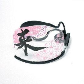 漢字交換フィルム「来」・ヘッドセットマスク用 ハイタイプ(鼻まで覆うサイズ)(マスク本体は別売りです)1枚入りパッケージ
