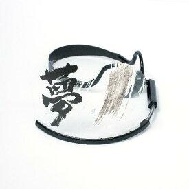 漢字交換フィルム「夢」・ヘッドセットマスク用 ハイタイプ(鼻まで覆うサイズ)(マスク本体は別売りです)1枚入りパッケージ