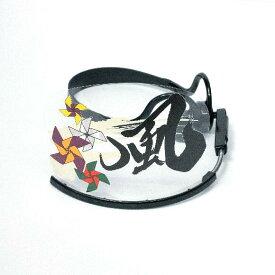 漢字交換フィルム「風」・ヘッドセットマスク用 ハイタイプ(鼻まで覆うサイズ)(マスク本体は別売りです)1枚入りパッケージ