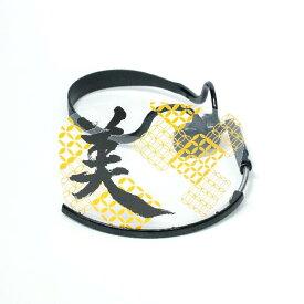 漢字交換フィルム「美」・ヘッドセットマスク用 ハイタイプ(鼻まで覆うサイズ)(マスク本体は別売りです)1枚入りパッケージ