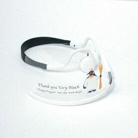 交換フィルム「ペンギン11」ヘッドセットマスク用 ハイタイプ(鼻まで覆うサイズ)(マスク本体は別売りです)1枚入りパッケージ
