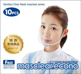 透明マスク マスクリア エコノ (10個) M-ECONO-10 マウスシールド セット 軽量 透明感 曇らない マウスガード フェイスシールド クリアマスク おしゃれ まとめ買い マスク プラスチック 透明 口元 のみ 透明フェイスシールド 飛沫 防止 フェイス シールド 接客業 飲食店