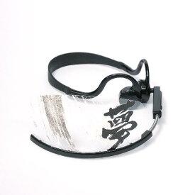 漢字交換フィルム「夢」・ヘッドセットマスク用標準サイズ(マスク本体は別売りです)1枚入りパッケージ