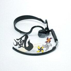 漢字交換フィルム「風」・ヘッドセットマスク用標準サイズ(マスク本体は別売りです)1枚入りパッケージ