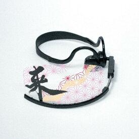 漢字交換フィルム「来」・ヘッドセットマスク用標準サイズ(マスク本体は別売りです)1枚入りパッケージ