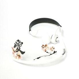 漢字交換フィルム「愛」・ヘッドセットマスク用標準サイズ(マスク本体は別売りです)1枚入りパッケージ