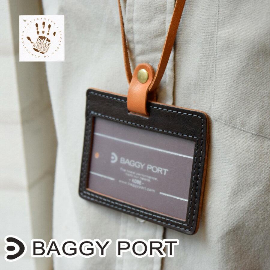 BAGGY PORT(バギーポート) イタリアンレザー ネームホルダー KAZ-375 【本革】【IDカードケース】【パスケース】【ストラップ付き】【代引き手数料無料】【楽ギフ_包装】