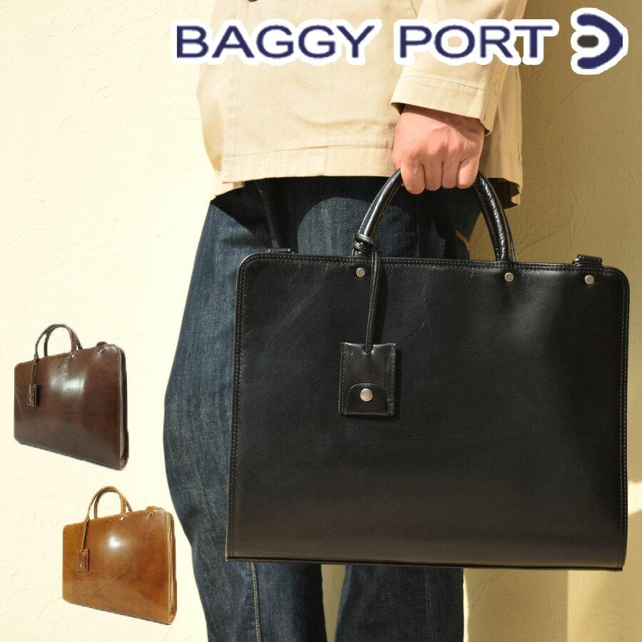 BAGGYPORT(バギーポート)フルクロームレザー ビジネスバッグ JOB-470【A4サイズ対応】【メンズ】【本革】【斜め掛け】【手提げ】【送料無料】【代引き無料】【楽ギフ_包装】