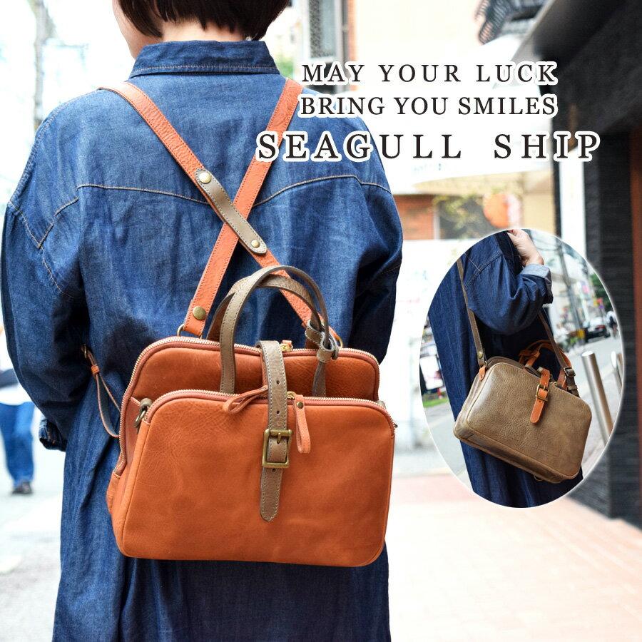 Seagull Ship(シーガルシップ)ミッソーリ イタリアンレザー3WAYバッグ SKIM-3000【バギーポートのレディースブランド】【リュックサック】【本革】【手提げ】【肩かけ】【B5サイズ対応】【送料無料】【代引き無料】【楽ギフ_包装】【smtb-MS】【RCP】