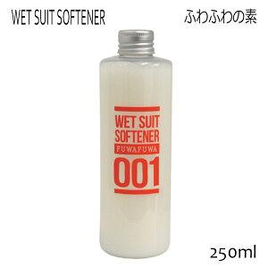 ウェットスーツソフナー・WET SOFTENER/ふわふわの素/250ml/サーフィン/ウェットスーツ用柔軟剤 【あす楽 対応】