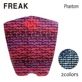 FREAK,フリーク/デッキパット,デッキパッチ/2020年NEWカラー/PHANTOM/ファントム/2カラー/サーフィン/サーフボード 【あす楽 対応】