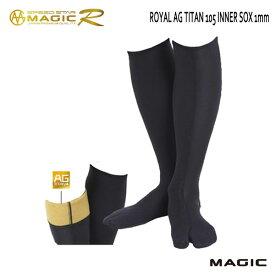 MAGIC,マジック/SPEED STAR-Rシリーズ/1mmROYAL INNER SOX・インナーハイソックス/XXS・XS・S・M・L・XL・XXLサイズ(サイズ7展開)/2017-18年モデル/冬用・サーフィン