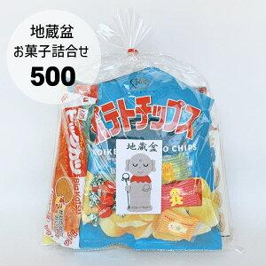 内容充実 8種類のお菓子を袋詰しちゃいました がっつり 笑顔いただきます 500円地蔵盆用駄菓子詰め合わせ袋