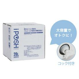除菌消臭水 iPOSH(アイポッシュ)◆20L詰め替えキューブ