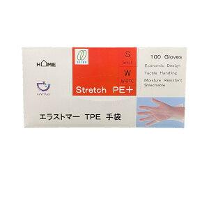 エラストマーTPE手袋100枚入【Sサイズ】