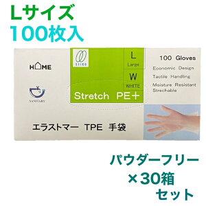エラストマーTPE手袋100枚入【Lサイズ】×30箱セット