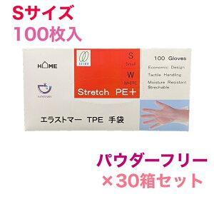 エラストマーTPE手袋100枚入【Sサイズ】×30箱セット
