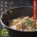 母の日 健康 食品 プレゼント お祝い ほたて炊き込みご飯の素【ナチュラルガーデン】 北海道産ホタテ使用 昆布だし入…