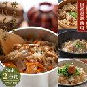 炊き込みご飯の素【ナチュラルガーデン】 北海道産 ホタテ飯 あなご飯 じゃこ飯 五目飯 ちりめん お米に混ぜて炊くだけ 2合用 2〜3人前