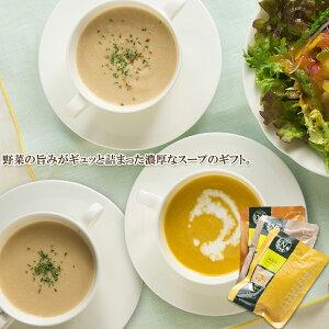 野菜のスープ3種セット【ナチュラルガーデン】 かぼちゃスープ/ごぼうスープ/さつまいもスープ 1人前x3袋入り 身体にやさしい健康ギフト お歳暮 お中元 NaturalGarden セルビスライフデザイン