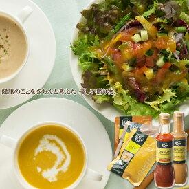 ドレッシング&野菜のスープのギフト【ナチュラルガーデン】 (かぼちゃ/サツマイモ/ごぼう) スープ3食、ドレッシングは5種より2本お選びください 身体にやさしい健康ギフト お歳暮 お中元