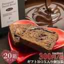 バレンタイン お配り用 プチギフト プレミアムデニッシュブレッド【チョコレート20箱】内祝い 大量買い まとめ買い 引…