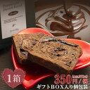 バレンタイン お配り用 プチギフト プレミアムデニッシュブレッド【チョコレート】内祝い 大量買い まとめ買い 引っ越…