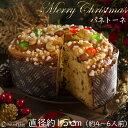 クリスマス お菓子 プレゼント【パネトーネ】イタリアの伝統菓子クリスマスケーキ パネットーネ ふわふわ しっとりケーキ 直径16cm 4〜6人用 パンドエッセ セルビスライフデザイン